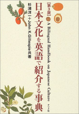 日本文化を英語で紹介する事典
