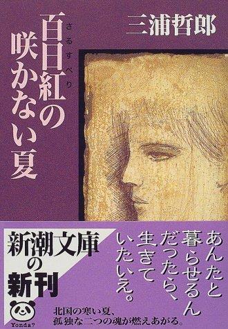 百日紅の咲かない夏 (新潮文庫)