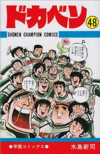 ドカベン 第01-48巻 Dokaben vol 01-48