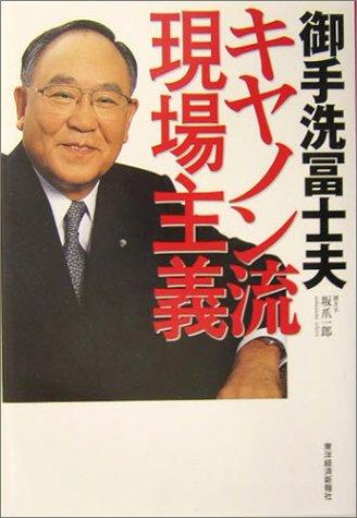 Mitarai fujio kyanonryū genba shugi PDF