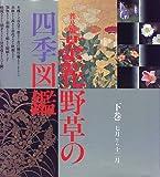 茶花野草の四季図鑑〈下巻〉七月から十二月まで