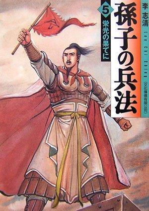 孫子の兵法〈5〉栄光の果てに (MF文庫) ebook