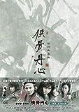 [DVD]侠骨丹心(きょうこつたんしん)DVD-BOX