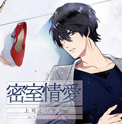 ドラマCD 密室情愛 「上司との密室」(CV:ワッショイ太郎 )の商品画像