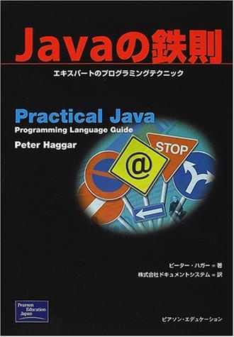 Javaの鉄則