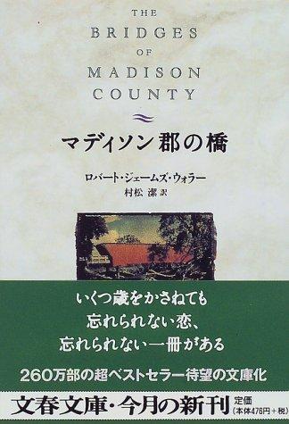 マディソン郡の橋 (文春文庫)