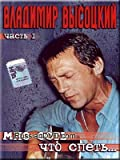 I have something to sing about -Vladimir Vysotsky / Mne est', chto spet'... Vol. 1 - Vladimir Vysotskij (DVD PAL)