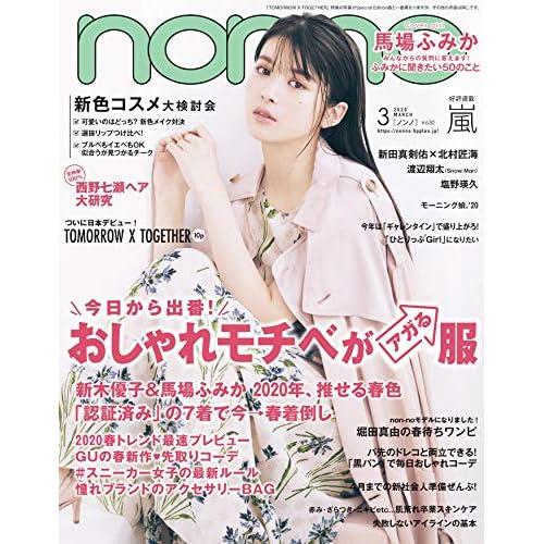 non-no 2020年3月号 表紙画像