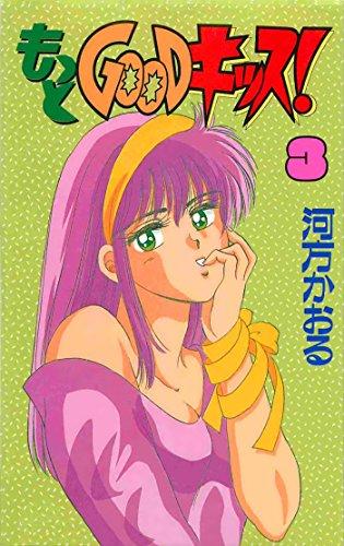 Motto Good Kiss 3 (Japanese Edition)