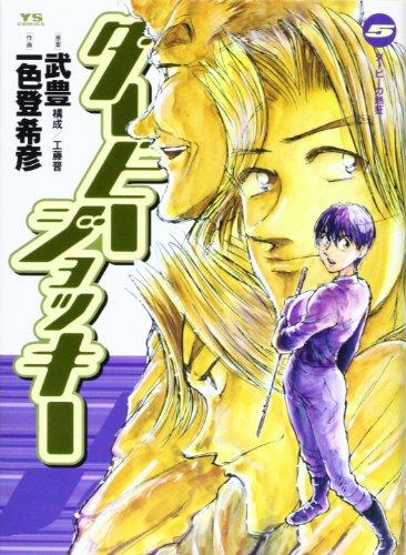 Derby Jockey (5) (Young Sunday Comics) (2001) ISBN: 4091524257 [Japanese Import]