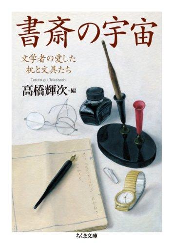書斎の宇宙: 文学者の愛した机と文具たち (ちくま文庫)