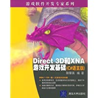 Direct 3D和XNA游戏开发基础
