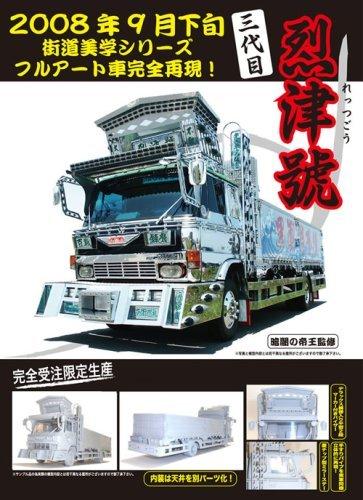 フジミ模型 1/32 TR番外1 三代目 烈津號の商品画像