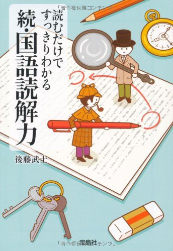 読むだけですっきりわかる続・国語読解力 (宝島SUGOI文庫)