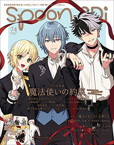 spoon. 2Di 最新号 表紙画像