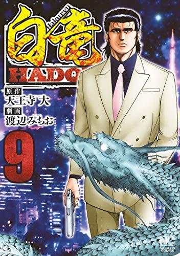 白竜HADOU 9 (ニチブンコミックス)