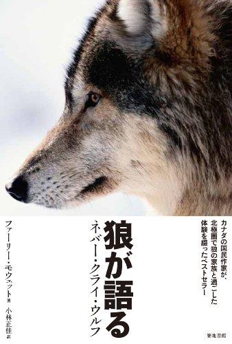 狼が語る: ネバー・クライ・ウルフ