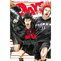 DAYS(35) (講談社コミックス)