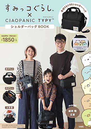 Ciaopanic 最新号 表紙画像