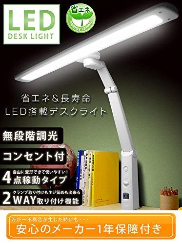 T型 LED デスクライト 無段階調光 コンセント 省エネ 長寿命 卓上ライト デスクライト 省エネ 節電 クランプ LEDスタンドライト 学習机 学習デスク lite ライト コンセント付 B07BKZ18CK