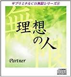 サブリミナルCD無限シリーズ8「理想の人~パートナー」潜在意識を書き換える7つのプロセス