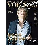 TVガイド VOICE STARS Dandyism