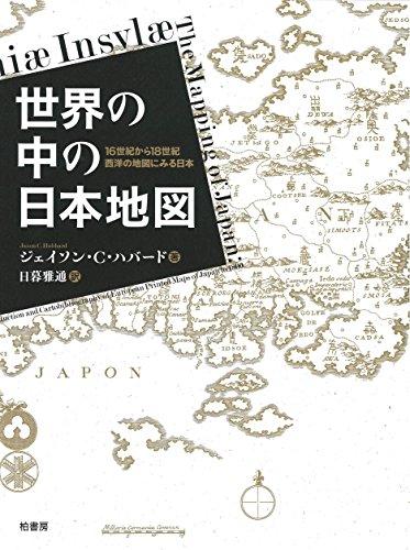世界の中の日本地図 16世紀から18世紀 西洋古地図にみる日本