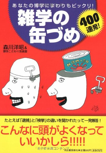 Download Rotation is surprised erudition 400 volley one of your canned trivia! (2004) ISBN: 4309650074 [Japanese Import] pdf epub