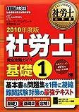 社労士教科書 社労士完全攻略ガイド 基礎1 2010年度版