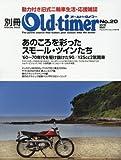 別冊オールドタイマー No.20 (ヤエスメディアムック501)