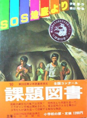 SOS地底より (文学の館)