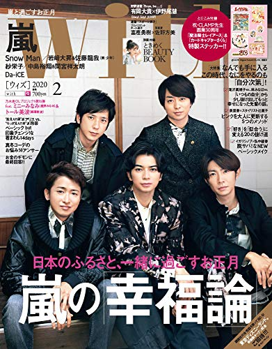 with 2020年2月号 画像 A