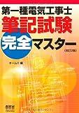 第一種電気工事士筆記試験完全マスター (LICENCE BOOKS)