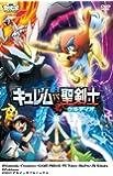 Gekijou Ban Pocket Monster Bes [DVD de Audio]