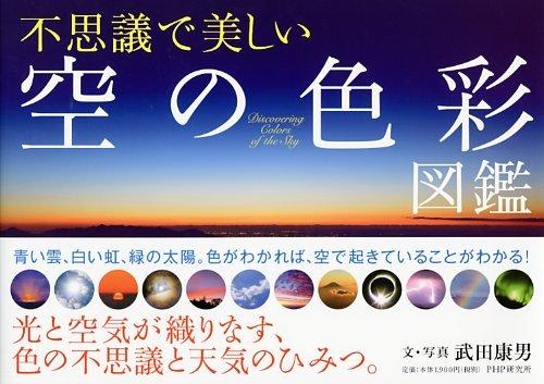 不思議で美しい「空の色彩」図鑑