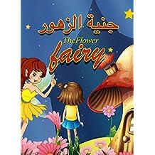 The Flower Fairy English Arabic