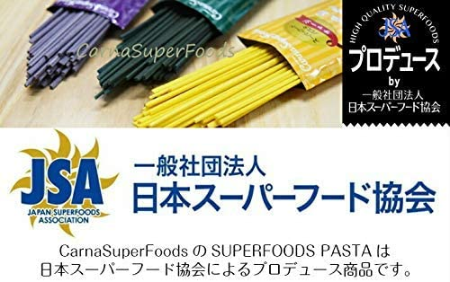 スピルリナ マカ&ウコン2種のパスタ1セット カルナ スーパーフード