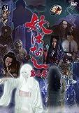 妖ばなし 第2巻 [DVD]