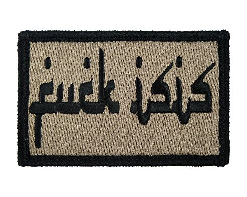 Fk Isis Arabic Style English Tactical Funny Hook & Loop Fully Embroidered Morale Tags Patch (Coyote and Black)