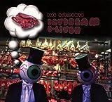 Daydream B-Liver