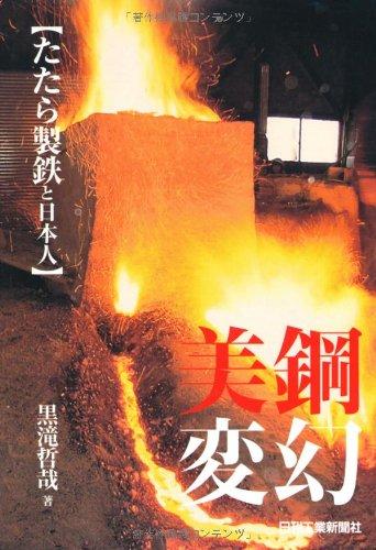 美鋼変幻―「たたら製鉄」と日本人 美鋼変幻―「たたら製鉄」と日本人