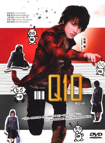 Q10 (Japanese Drama, English & Chinese Sub Available, 3DVD Digipak Boxset)