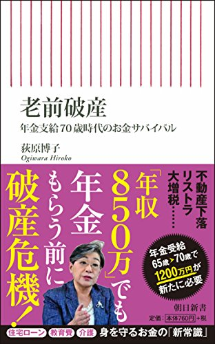 老前破産 年金支給70歳時代のお金サバイバル (朝日新書)