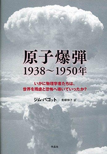 原子爆弾 1938~1950年――いかに物理学者たちは、世界を残虐と恐怖へ導いていったか?