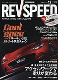 REV SPEED 2016年12月号 (レブスピード)