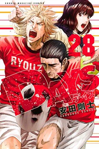 DAYS(28) (週刊少年マガジンコミックス)