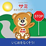 SAMI THE MAGIC BEAR - No To Bullying! ( Japanese ): サミ まほうのテデイーベア   いじめをなくそう! (Japanese Edition)