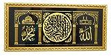 Islamic Muslim Wall Frame Allah / AL Shahada / Mohamad /Glowing Frame # 1630