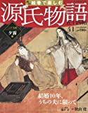 Shukan Emaki De Tanoshimu Genji Monogatari October 07 2012