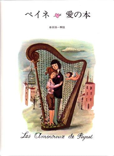 ペイネ・愛の本